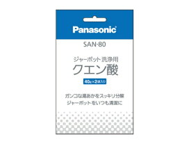 パナソニック Panasonic ポット内容器洗浄用クエン酸 SAN-80[SAN80] panasonic