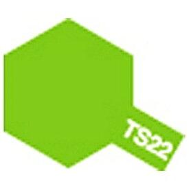 タミヤ TAMIYA タミヤカラー スプレーカラー TS-22(ライトグリーン)