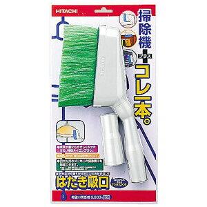 日立 HITACHI 【掃除機用】 はたき吸口 D-H3[DH3]
