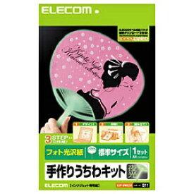 エレコム ELECOM 手作りうちわキット 標準サイズ (夜光・1セット) EJP-UWLCH[EJPUWLCH]
