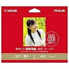 キヤノン CANON 写真用紙・光沢 ゴールド (L判・400枚) GL-101L400[GL101L400]【rb_pcp】
