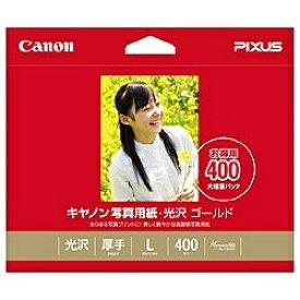 キヤノン CANON 写真用紙・光沢 ゴールド (L判・400枚) GL-101L400[GL101L400]【wtcomo】