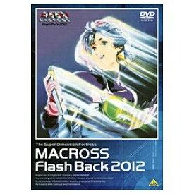 バンダイビジュアル BANDAI VISUAL 超時空要塞マクロス Flash Back 2012 【DVD】