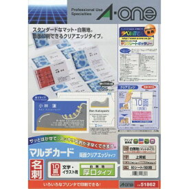 エーワン A-one マルチカード 名刺 500枚 (A4サイズ 10面×50シート) 白無地 51862[名刺用紙 作成 印刷]