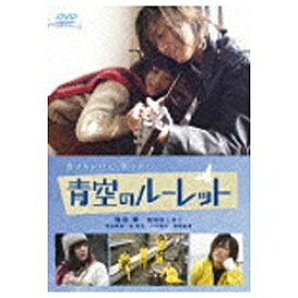 角川映画 KADOKAWA 青空のルーレット スペシャル・エディション【DVD】