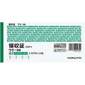 コクヨ KOKUYO BC複写領収証 バックカーボン小切手判 (ヨコ型ヨコ書×50枚) ウケ-98