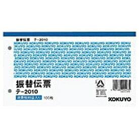コクヨ KOKUYO 振替伝票 白上質紙 (別寸 ヨコ型×100枚) テ-2010