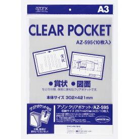 セキセイ SEKISEI クリアポケット(A3) AZ-595[AZ595]