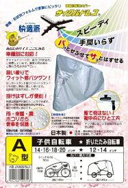ホダカ HODAKA 自転車カバー サイクルドレス A型 子供用自転車用(14・16・18・20インチ対応)
