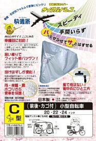 ホダカ HODAKA サイクルドレスC型「小型車・前後カゴ対応用」