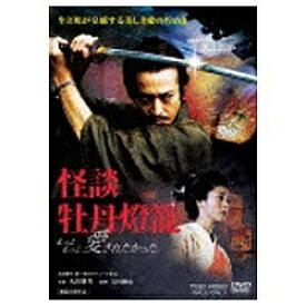 東映ビデオ Toei video 怪談 牡丹燈籠 もっともっと愛されたかった。 【DVD】