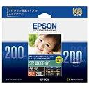エプソン EPSON 写真用紙 光沢 (KG判・200枚) KKG200PSKR