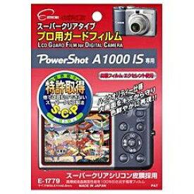 エツミ ETSUMI 液晶保護フィルム(キヤノン PowerShot A1000IS専用)E-1779[生産完了品 在庫限り][E1779プロヨウガードフィルムP]