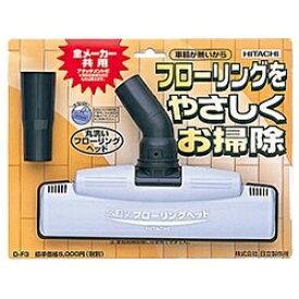 日立 HITACHI 【掃除機用】 丸洗いフローリングヘッド D-F3[DF3]