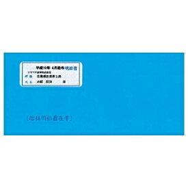 ソリマチ sorimachi 給与・賞与明細書用封筒 窓付き (500枚) SR291[SR291]