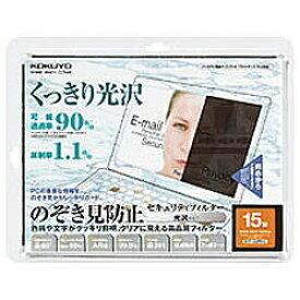コクヨ KOKUYO のぞき見防止セキュリティフィルター 光沢タイプ (貼り付け用・17.0型用) EVF-CLPR17[EVFCLPR17]