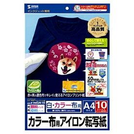 サンワサプライ SANWA SUPPLY インクジェット用 アイロンプリント紙  カラー布用 (A4サイズ・10枚) JP-TPRCLN-10[JPTPRCLN10]【wtcomo】