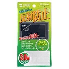 サンワサプライ SANWA SUPPLY 液晶保護フィルム(3.0型ワイド専用/反射防止タイプ) DG-LC12W[DGLC12W]