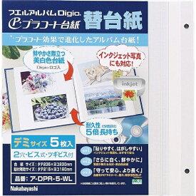 ナカバヤシ Nakabayashi プラコート台紙フリー替台紙(デミサイズ/プラコート台紙5枚/ホワイト)ア-DPR-5-WL[アDPR5WL]