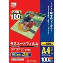 アイリスオーヤマ 150ミクロンラミネーター専用フィルム (A4サイズ・100枚) LZ-5A4100[LZ5A4100]