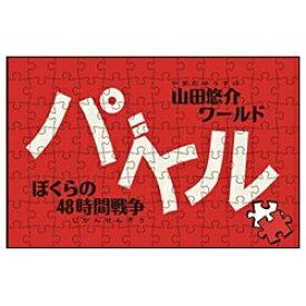 角川書店 KADOKAWA パズル -ぼくらの48時間戦争-【PSPゲームソフト】