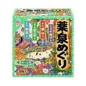 アース製薬 Earth 薬泉めぐり(30g×18包) [入浴剤]