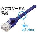エレコム ELECOM LD-GFA/BM1 LANケーブル ブルーメタリック [1m /カテゴリー6A /フラット][LDGFABM1]