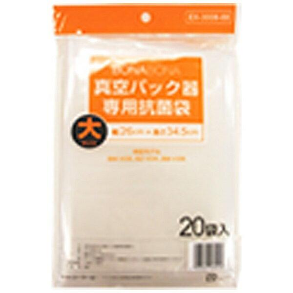 CCP(シーシーピー) 真空パック器専用抗菌袋 (大・20枚入) EX-3008-00[EX300800]