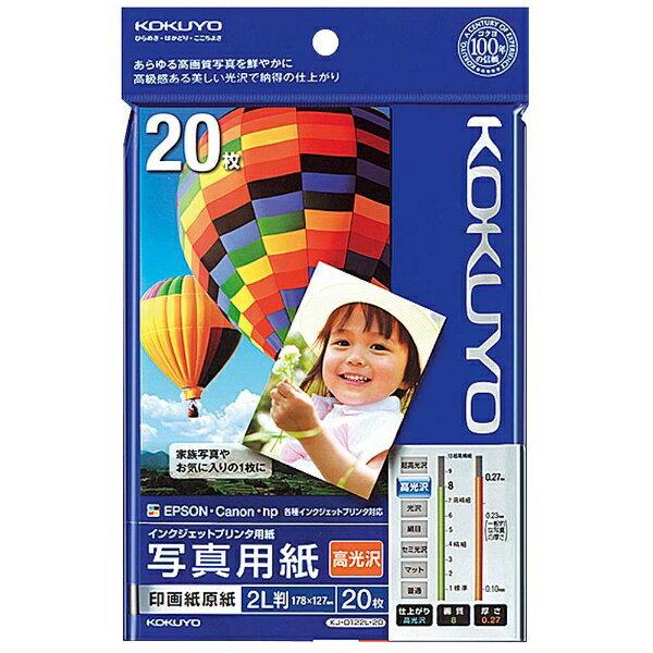 コクヨ インクジェットプリンタ用写真用紙(2L・20枚) KJ-D122L-20[KJD122L20]