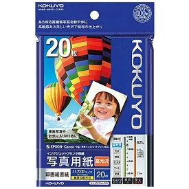 コクヨ KOKUYO インクジェットプリンタ用印画紙原紙(ハガキ・20枚) KJ-D12H-20[KJD12H20]【wtcomo】