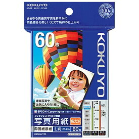コクヨ KOKUYO インクジェットプリンタ用印画紙原紙(L版・60枚) KJ-D12L-60[KJD12L60]【wtcomo】
