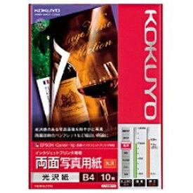 """コクヨ KOKUYO """"IJP用両面写真用紙"""" 光沢紙 (B4サイズ・10枚) KJ-G23B4-10[KJG23B410]【wtcomo】"""