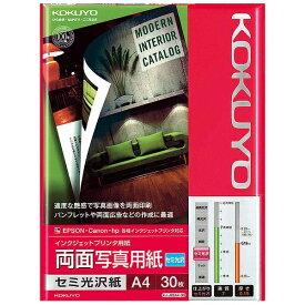 コクヨ KOKUYO インクジェットプリンター用 両面写真用紙 セミ光沢紙 (A4サイズ・30枚) KJ-J23A4-30[KJJ23A430]【wtcomo】