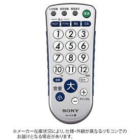 ソニー SONY リモートコマンダー RM-PZ3D S[RMPZ3DS]