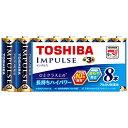 東芝 TOSHIBA LR6H 8MP 単3電池 IMPULSE(インパルス) [8本 /アルカリ][LR6H8MP]