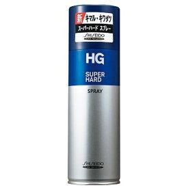 資生堂 shiseido HGスーパーハードスプレーa(230g)【rb_pcp】