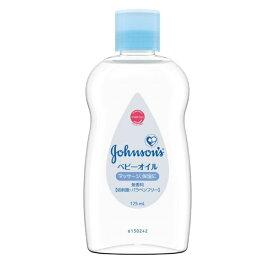 ジョンソン&ジョンソン Johnson&Johnson ジョンソンベビーベビーオイル無香性 125ml〔スキンケア(赤ちゃん用)〕