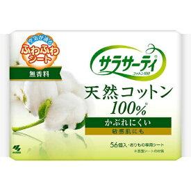 小林製薬 Kobayashi サラサーティコットン100 56枚〔サニタリー用品(生理用品)〕【rb_pcp】