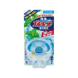 小林製薬 Kobayashi 液体ブルーレットおくだけ ミントの香り 無色の水 本体〔トイレ用洗剤〕【wtnup】