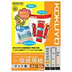 """コクヨ """"IJP用マット紙"""" スーパーファイングレード 厚紙用紙 (A4サイズ・50枚) KJ-M15A4-50"""