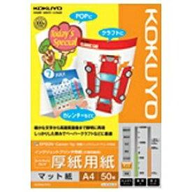 """コクヨ KOKUYO """"IJP用マット紙"""" スーパーファイングレード 厚紙用紙 (A4サイズ・50枚) KJ-M15A4-50[KJM15A450]【rb_pcp】"""