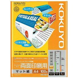コクヨ KOKUYO インクジェットプリンタ用 マット紙 スーパーファイングレード 両面印刷用 (A4サイズ・100枚) KJ-M26A4-100[KJM26A4100]【rb_pcp】