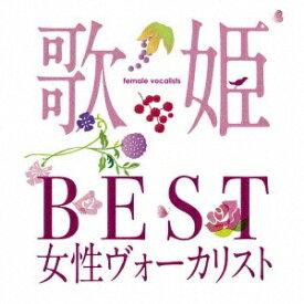 ソニーミュージックマーケティング (V.A.)/歌姫〜BEST 女性ヴォーカリスト〜 【CD】