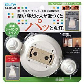 ELPA エルパ センサー付器具用アダプター SA-K01AJB[SAK01AJB]