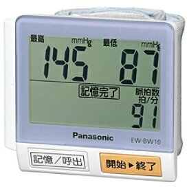 パナソニック Panasonic EW-BW10-V 血圧計 紫 [手首式][EWBW10V]