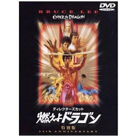 ワーナー ブラザース ディレクターズ・カット 燃えよドラゴン 特別版 【DVD】