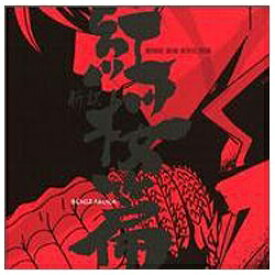 ソニーミュージックマーケティング (アニメーション)/劇場版 銀魂 新訳紅桜篇 オリジナル・サウンドトラック 【CD】