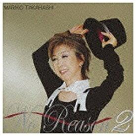 ビクターエンタテインメント Victor Entertainment 高橋真梨子/No Reason 2 〜もっとオトコゴコロ〜 初回限定盤 【CD】
