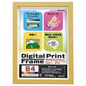 ナカバヤシ Nakabayashi デジタルプリントフレーム(B4・A4兼用/ナチュラル) フ-DPW-B4-N[フDPWB4N]