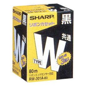 シャープ SHARP ワープロ用 タイプWリボンカセット(黒・3個入) RW-301A-B3[RW301AB3]【rb_pcp】